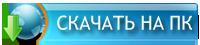 download pc Скачать морской бой