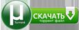 download torrent Скачать морской бой
